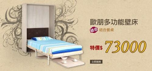 小空間收納2 歐朋品牌沙發