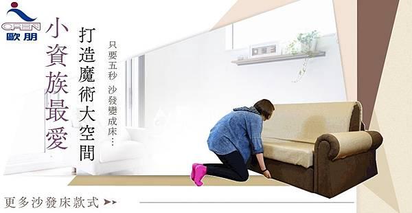 近藤麻理惠整理術 歐朋品牌沙發