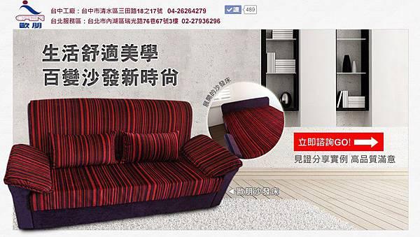低預算裝潢 歐朋沙發床103型