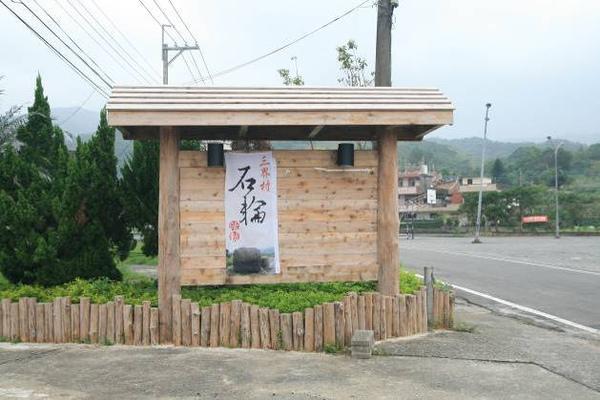 三界村石輪活動宣傳布條.jpg