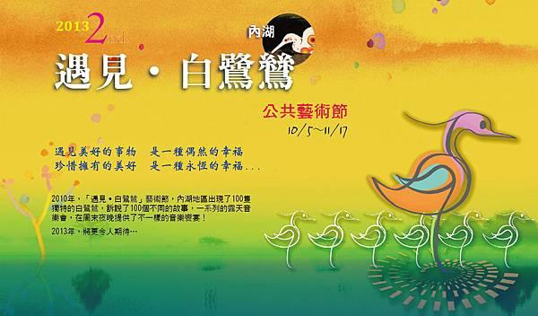 2013白鷺鷥藝術簡易底圖