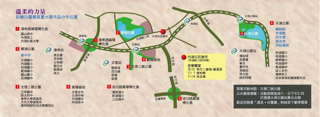 20015遇見白鷺鷥導覽地圖-01