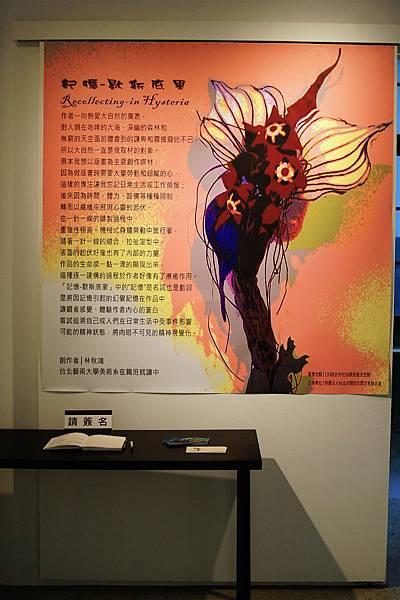 記憶-歇斯底里|林秋鴻創作展