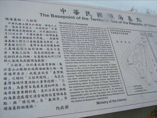 中華民國領海基點.jpg