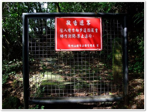 河南勇路_往八煙方向封閉.JPG