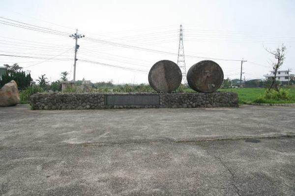 石滾輪及紀念碑文.jpg