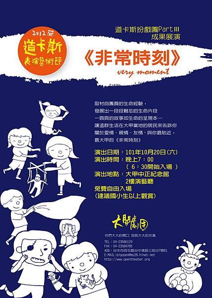 2012道卡斯扮戲團PART3要演出囉!