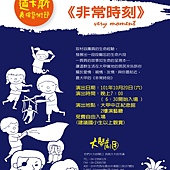 2012道卡斯表演藝術節 道卡斯扮戲團PartⅢ成果展演