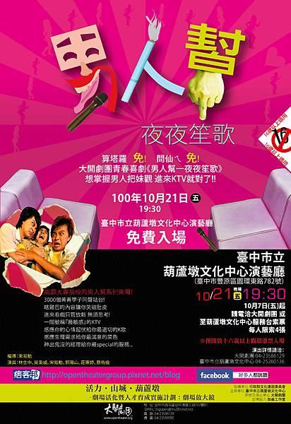 2011-男人幫_之_夜夜笙歌-台中葫蘆墩-2K-01.jpg