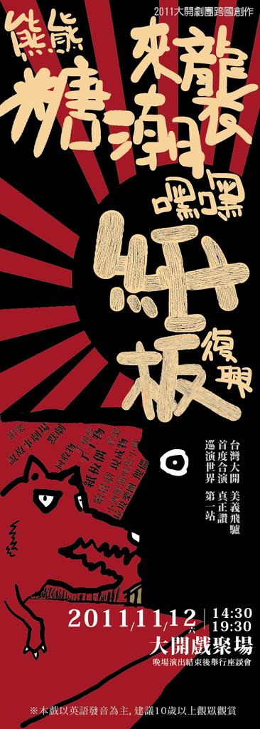 2011-麵包傀儡-DM-01.png