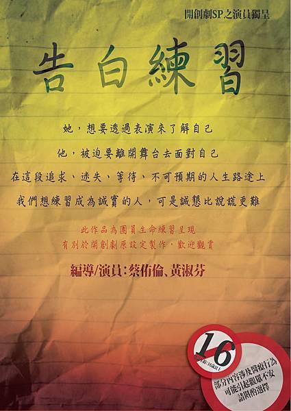 2012-開創劇-告白練習-A401-01