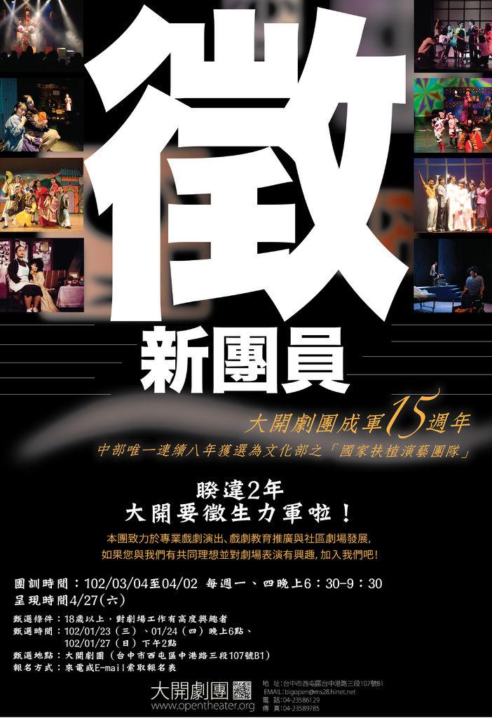 2012-新團員徵選-2K海報-01
