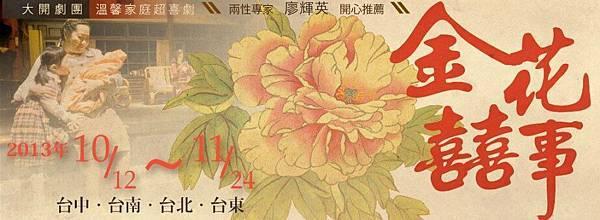 金花囍事banner
