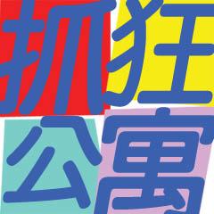 抓狂公寓-240px-RGB.jpg