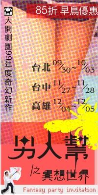 《男人幫之異想世界》第二版banner