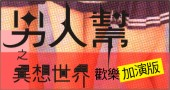110602 兩廳院banner02.jpg