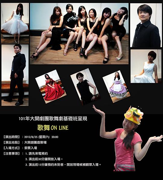 2012歌舞班呈現-宣傳圖檔