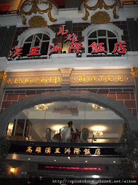 晚上夜宿  漢王大飯店