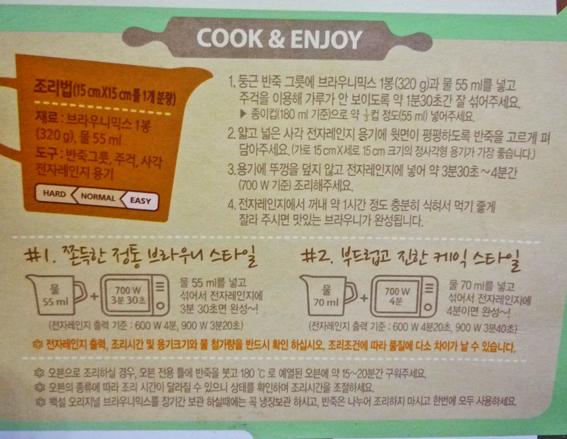 959-韓國巧克力布朗泥預伴粉 2013.04.13-2