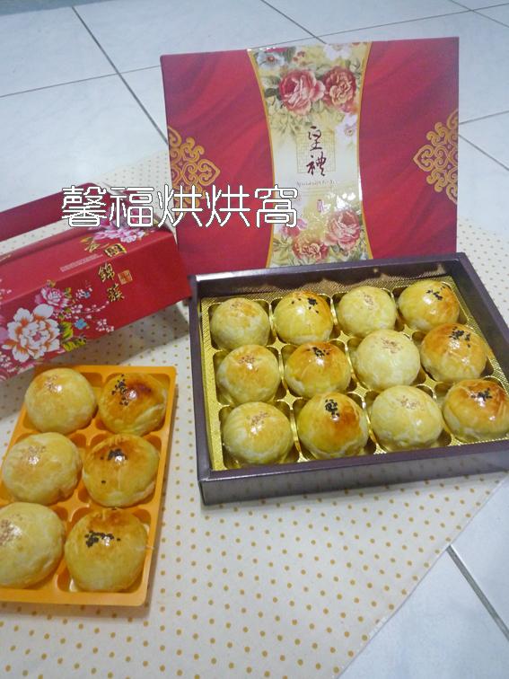 918-紫芋蛋黃+綠酥麻糬2013.09.08-1