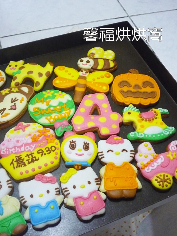 902-2013.09.18 傿茿mm生日餅-2