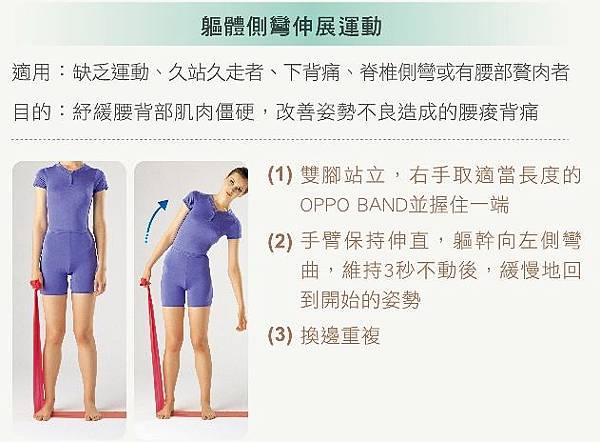 腰背運動1