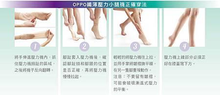纖薄壓力襪穿法
