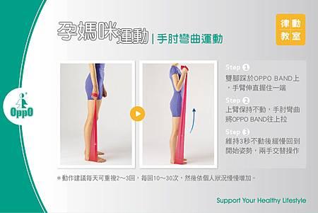 手肘彎曲運動