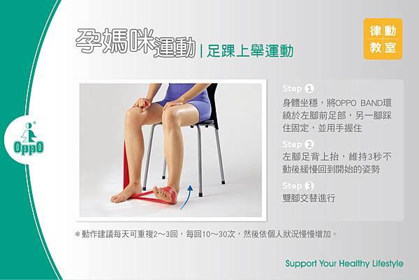 孕媽咪下肢運動1