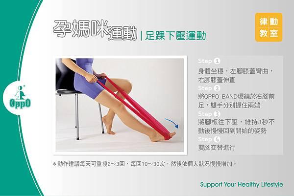 孕媽咪下肢運動2
