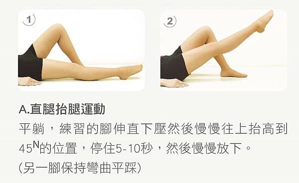 直腿抬腿運動