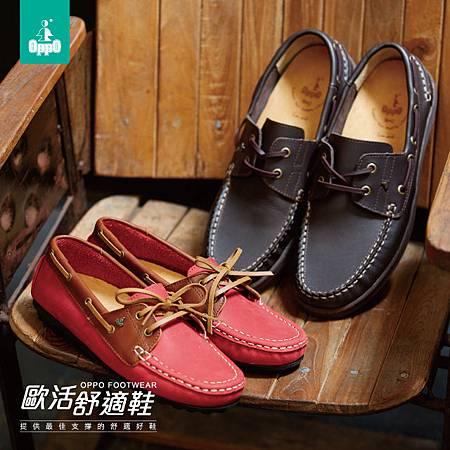 歐活舒適鞋的奧秘