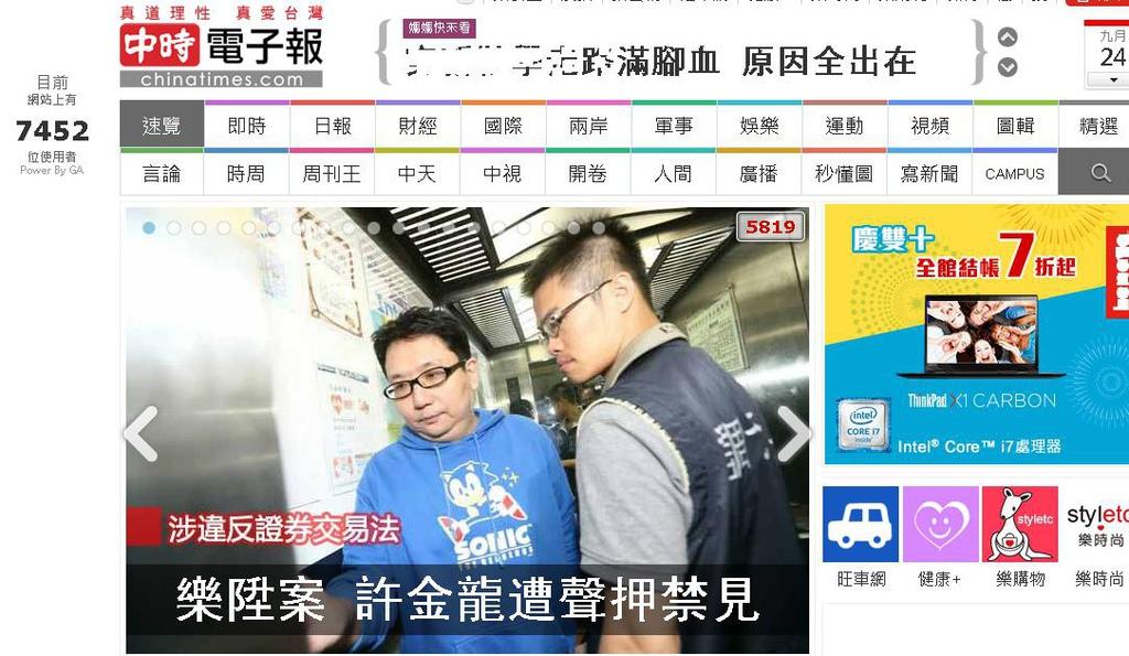 樂陞董事長許金龍涉違反證券交易法遭聲押禁見