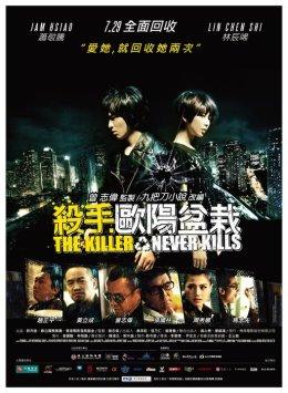 KillerWhoNeverKills.jpg