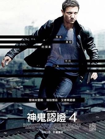 the bourne legacy (10).jpg