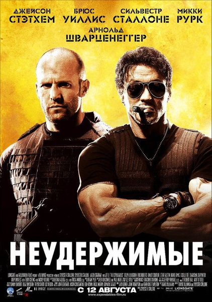 expendables_ver8.jpg