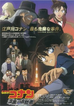Detective Conan The Raven Chaser.jpg