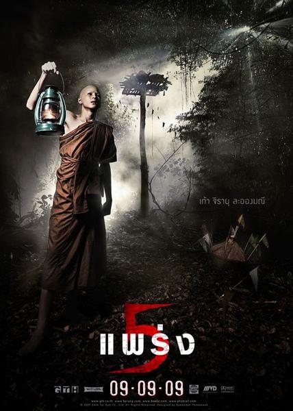 phobia-2-haa-phrang-2009-poster2.jpg