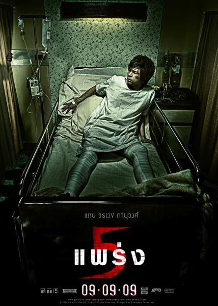 phobia-2-haa-phrang-2009-poster3.jpg