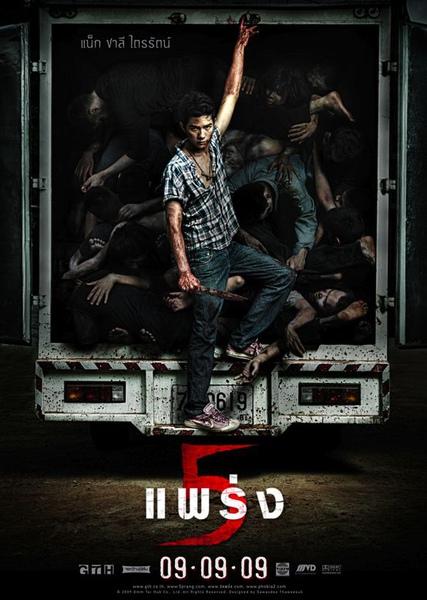phobia-2-haa-phrang-2009-poster.jpg