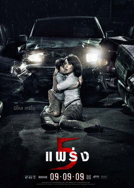 phobia-2-haa-phrang-2009-poster5.jpg