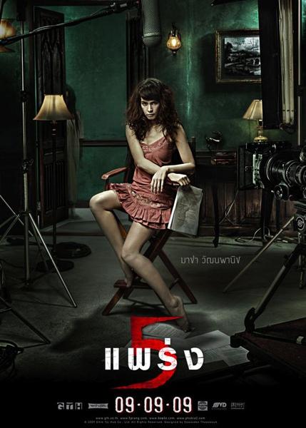 phobia-2-haa-phrang-2009-poster4.jpg