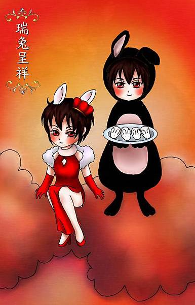 【瑞兔呈祥】兔女王&兔召使