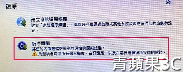 青蘋果3C-還原VAIO步驟-4.jpg