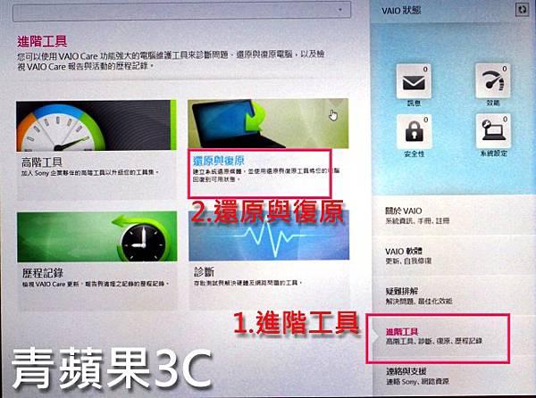 青蘋果3C-還原VAIO步驟-3.jpg
