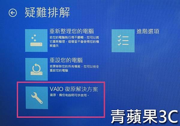 青蘋果3C-還原VAIO步驟7.jpg