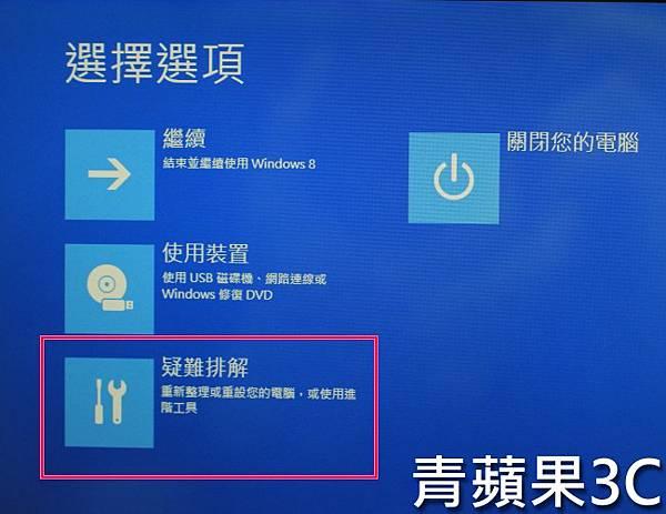 青蘋果3C-還原VAIO步驟-6.jpg