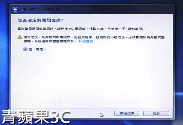 青蘋果3C-還原VAIO步驟-9.jpg