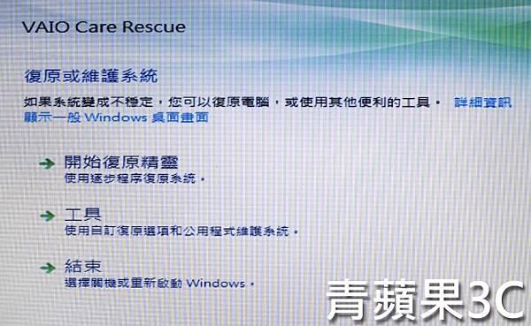 青蘋果3C-還原VAIO步驟-8.jpg