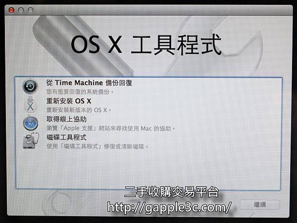 gapple3c-Diskmaker製作隨身碟OS X Mavericks 開機碟-3.jpg